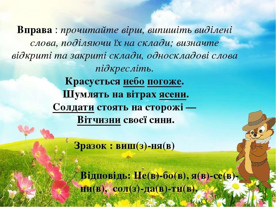 Вправа : прочитайте вірш, випишіть виділені слова, поділяючи їх на склади; ви...
