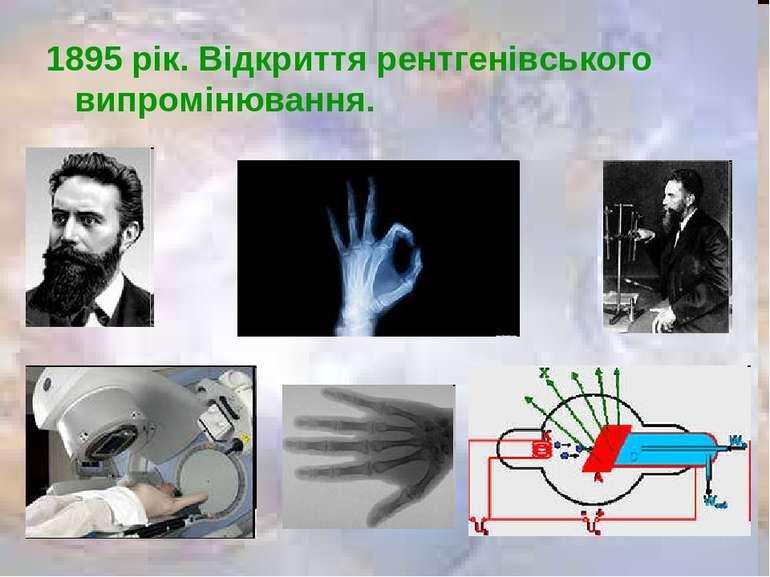 1895 рік. Відкриття рентгенівського випромінювання.