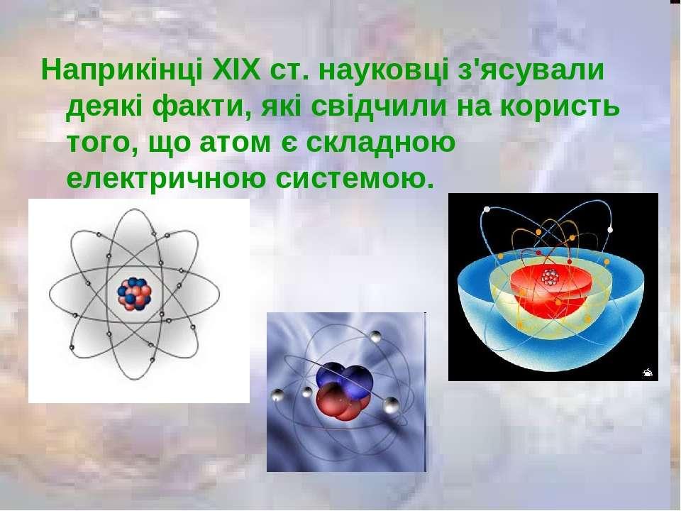 Наприкінці XIX ст. науковці з'ясували деякі факти, які свідчили на користь то...
