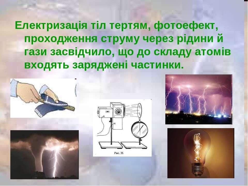 Електризація тіл тертям, фотоефект, проходження струму через рідини й гази за...