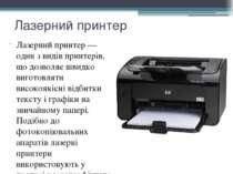 Лазерний принтер Лазерний принтер — один з видів принтерів, що дозволяє швидк...
