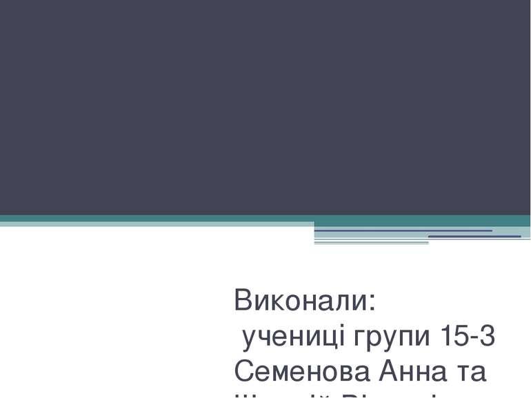 Фізичні основи роботи лазерного принтера Виконали: учениці групи 15-3 Семенов...