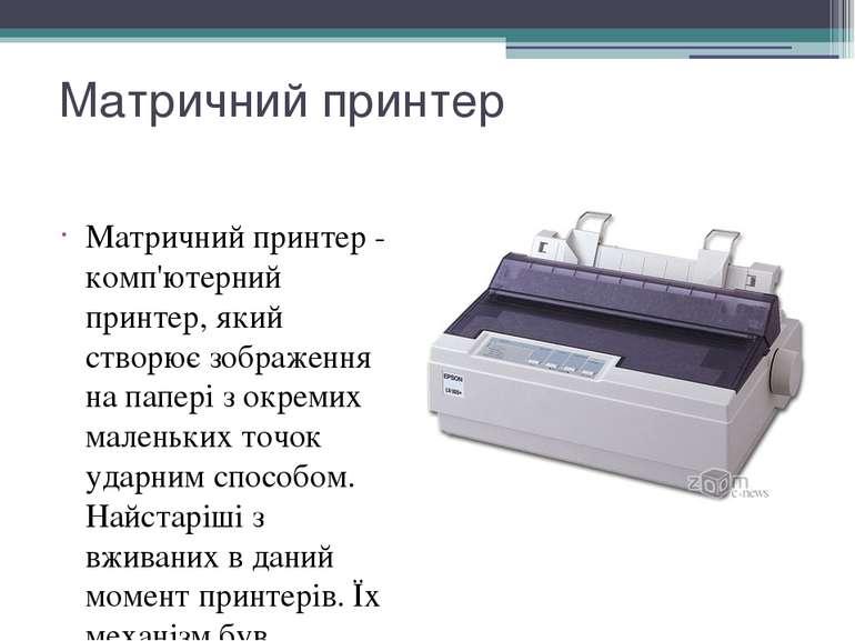 Матричний принтер Матричний принтер - комп'ютерний принтер, який створює зобр...
