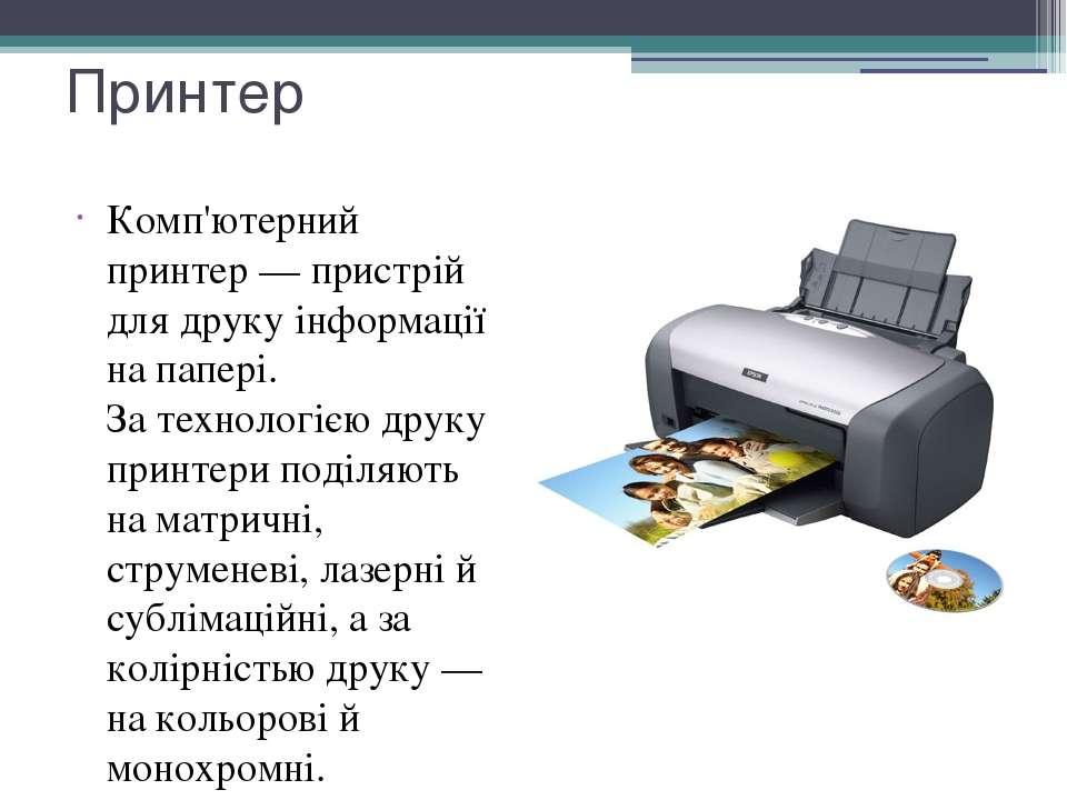 Принтер Комп'ютерний принтер — пристрій для друку інформації на папері. За те...