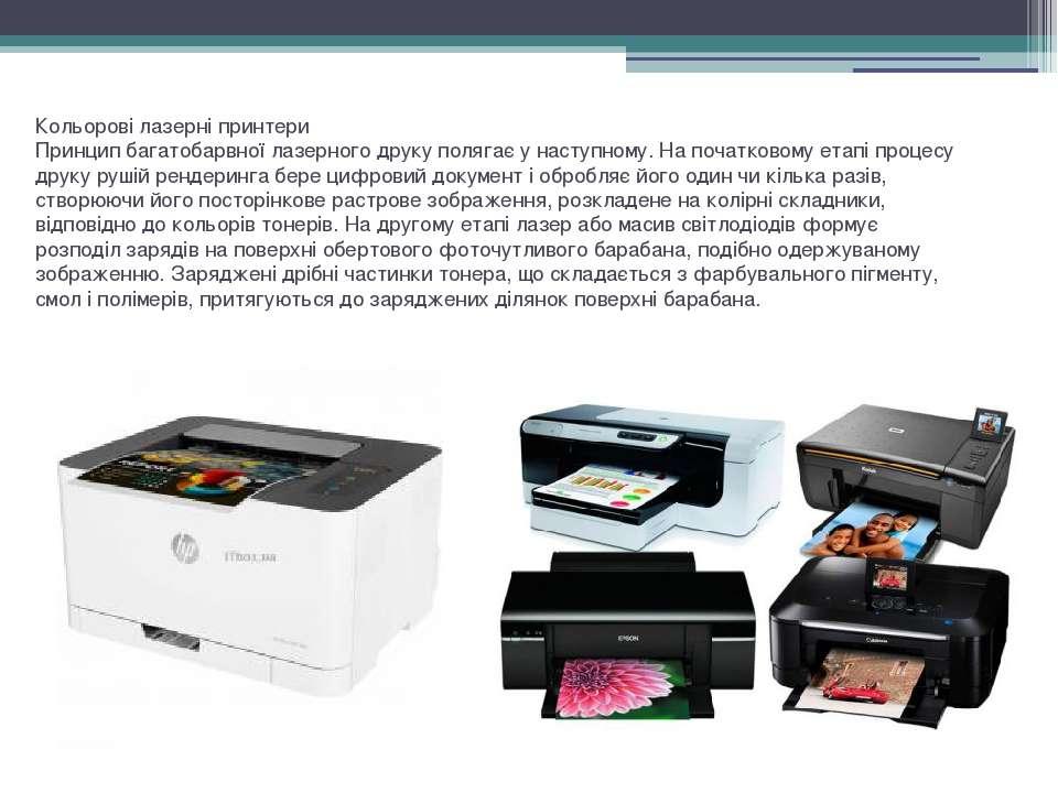 Кольорові лазерні принтери Принцип багатобарвної лазерного друку полягає у на...