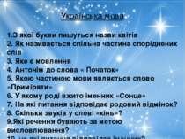 Українська мова 1.З якої букви пишуться назви квітів 2. Як називається спільн...