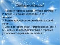 Українська література 1.Як звати героїню казки «Мудра дівчина»? 2. Казка «Лет...