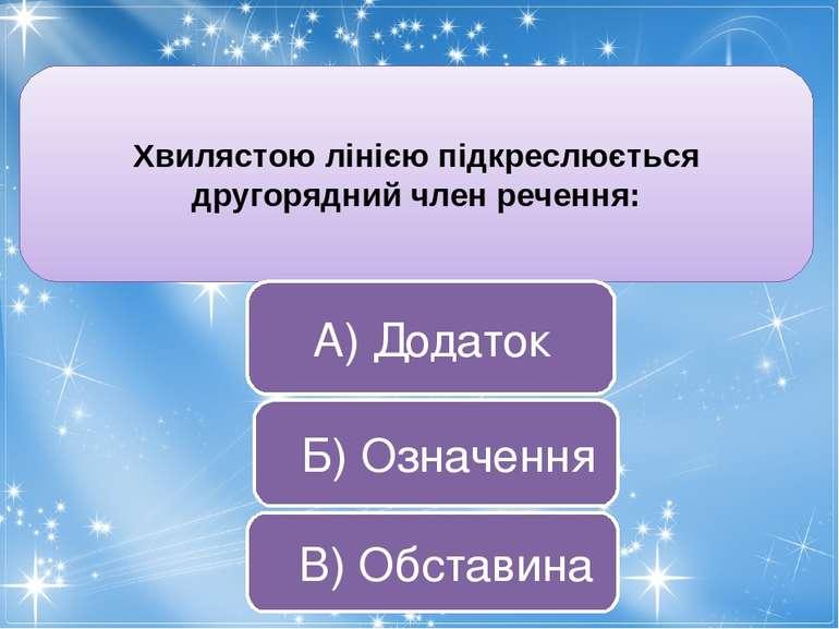Хвилястою лінією підкреслюється другорядний член речення: Б) Означення В) Обс...