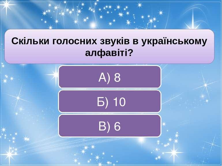 Скільки голосних звуків в українському алфавіті? В) 6 Б) 10 А) 8