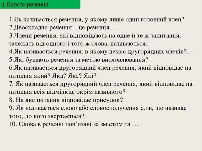 1.Просте речення 1.Як називається речення, у якому лише один головний член? 2...