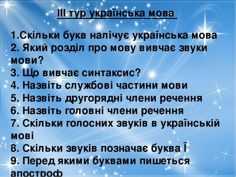 ІІІ тур українська мова 1.Скільки букв налічує українська мова 2. Який розділ...