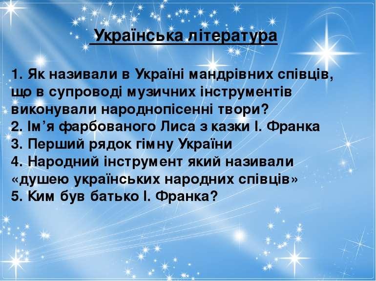 Українська література 1. Як називали в Україні мандрівних співців, що в супро...