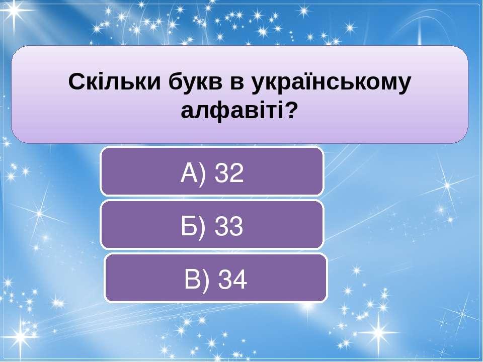 Скільки букв в українському алфавіті? В) 34 Б) 33 А) 32