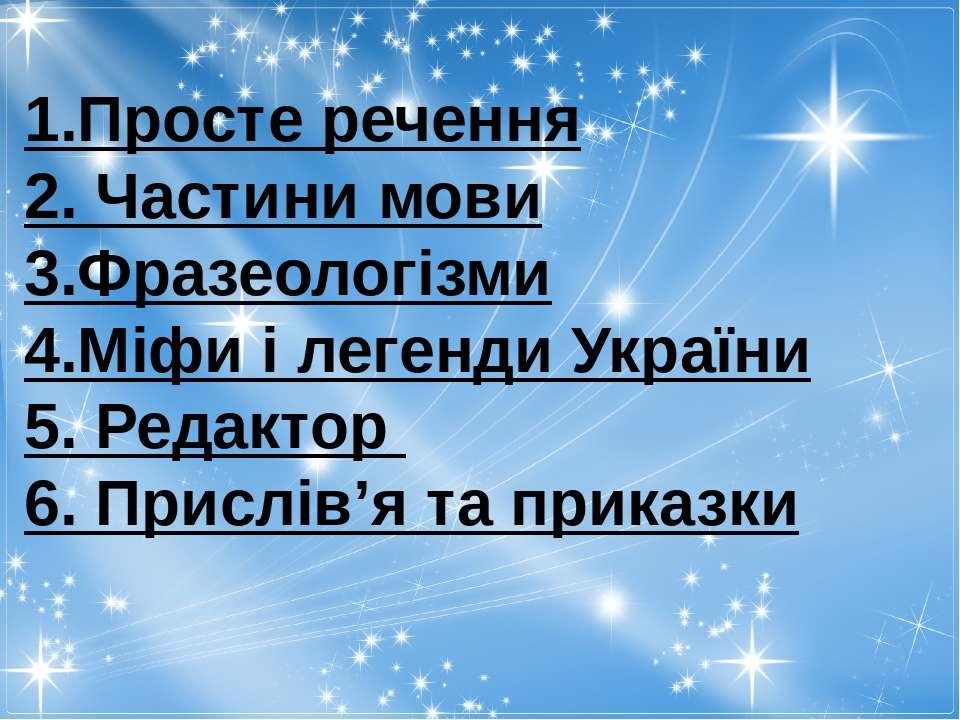 1.Просте речення 2. Частини мови 3.Фразеологізми 4.Міфи і легенди України 5. ...