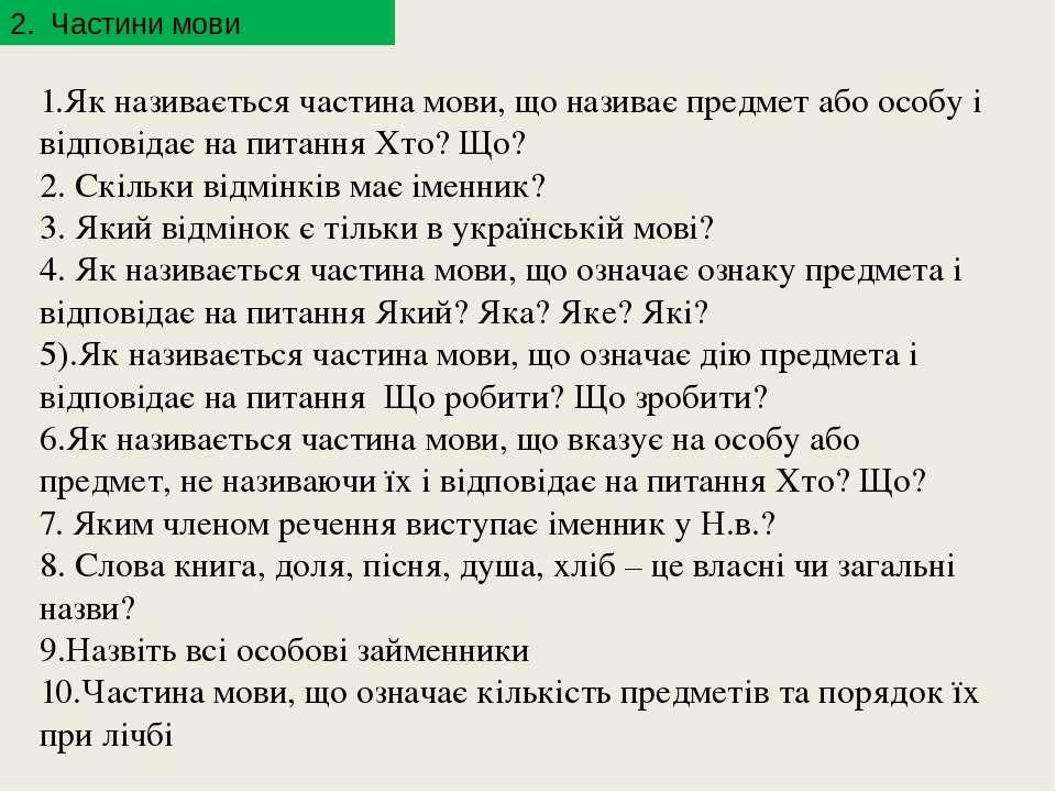 2. Частини мови 1.Як називається частина мови, що називає предмет або особу і...