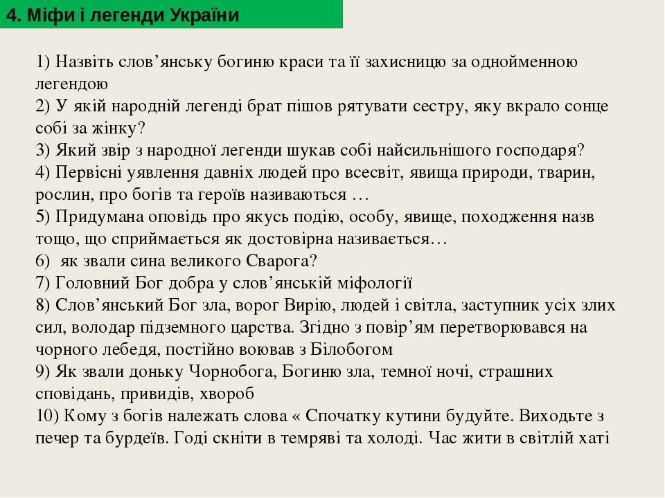 4. Міфи і легенди України 1) Назвіть слов'янську богиню краси та її захисницю...
