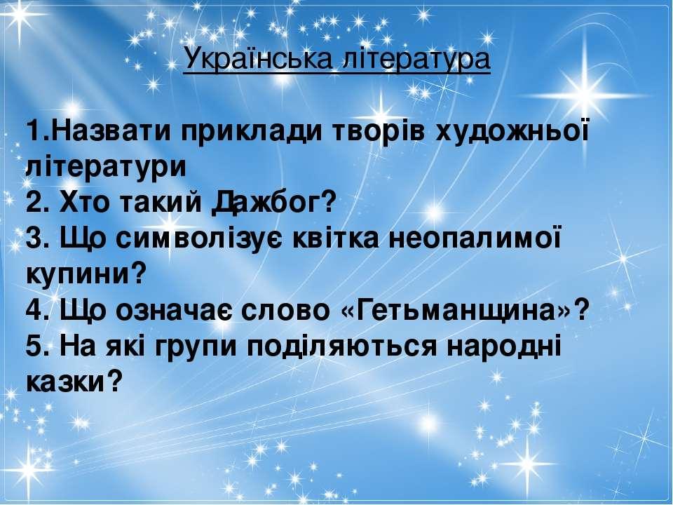 Українська література 1.Назвати приклади творів художньої літератури 2. Хто т...