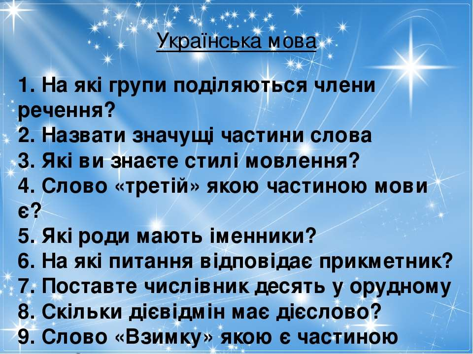Українська мова 1. На які групи поділяються члени речення? 2. Назвати значущі...