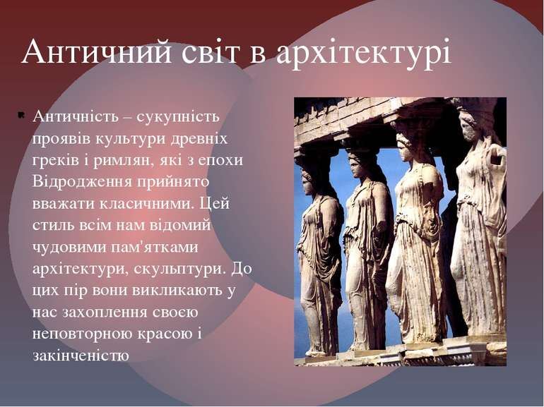 Античність – сукупність проявів культури древніх греків і римлян, які з епохи...