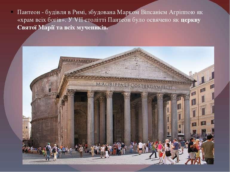 Пантеон - будівля вРимі, збудованаМарком Віпсанієм Агріппою як «храм всіх б...