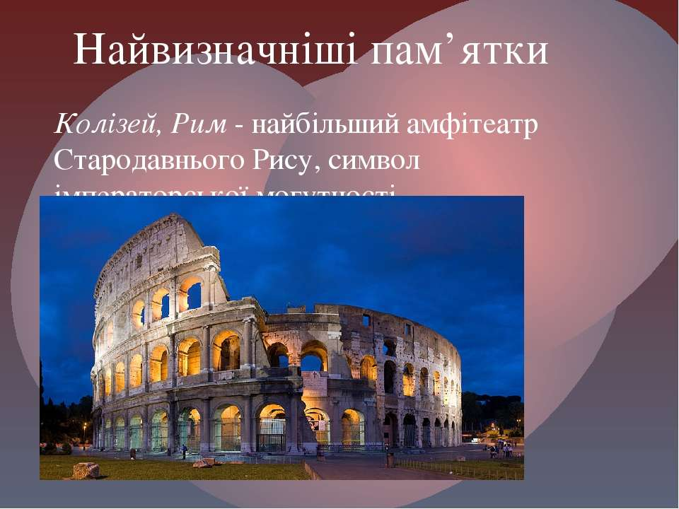 Колізей, Рим - найбільшийамфітеатр Стародавнього Рису, символ імператорської...