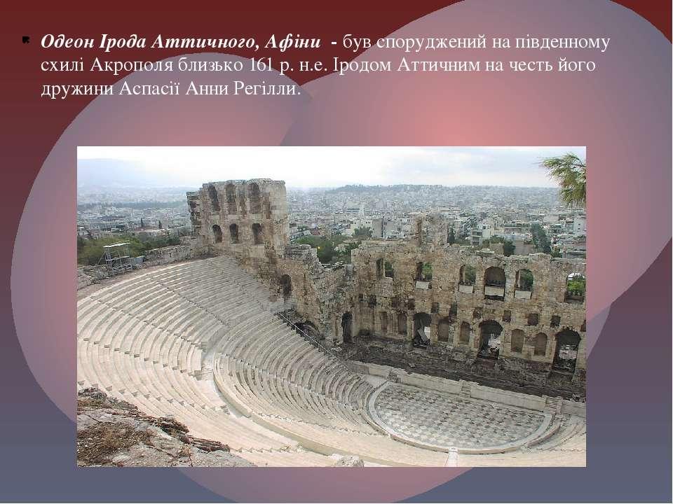 Одеон Ірода Аттичного, Афіни - був споруджений на південному схилі Акрополя б...