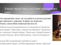 Характеристика системи юридичних наук Система юридичних наук- це сукупність в...