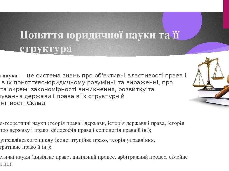 Поняття юридичної науки та її структура Юридична наука— це система знань про...