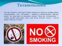 Тютюнопаління Сьогодні смертність населення України визначається передусім не...