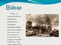 Війни Війна — це збройна боротьба між державами (їх коаліціями) або соціальни...