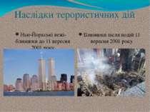 Наслідки терористичних дій Нью-Йоркські вежі-близнюки до 11 вересня 2001 року...