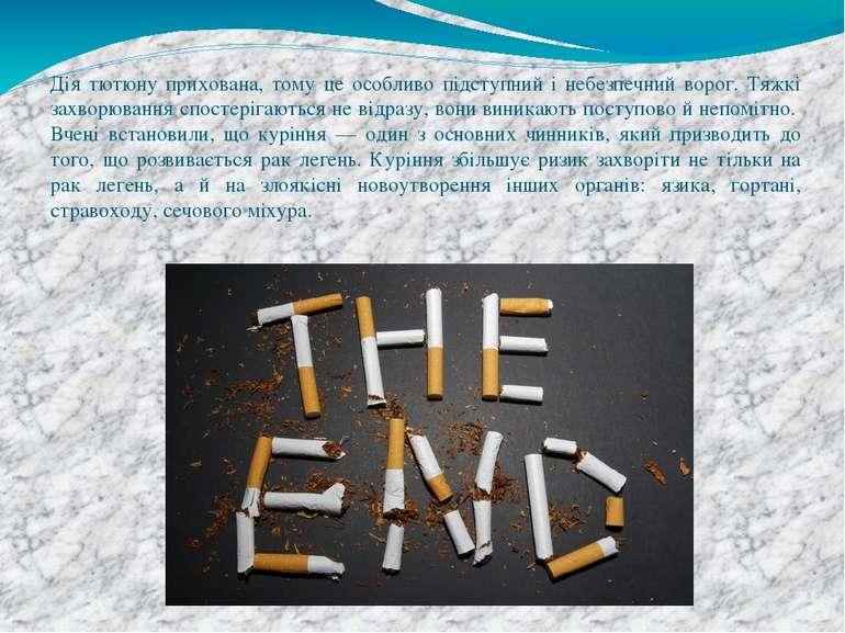 Дія тютюну прихована, тому це особливо підступний і небезпечний ворог. Тяжкі ...