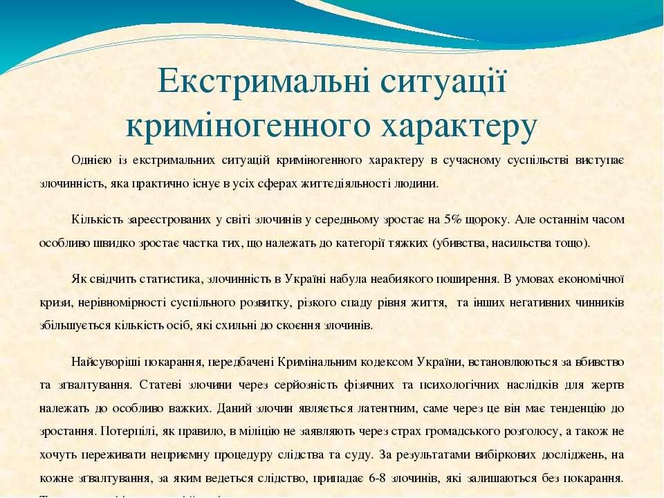 Екстримальні ситуації криміногенного характеру Однією із екстримальних ситуац...