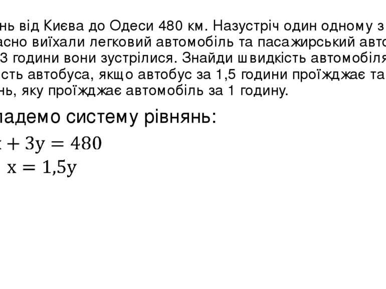 Відстань від Києва до Одеси 480 км. Назустріч один одному з цих міст одночасн...