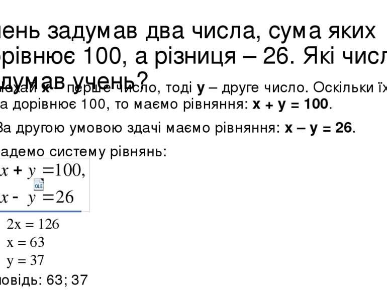 Учень задумав два числа, сума яких дорівнює 100, а різниця – 26. Які числа за...