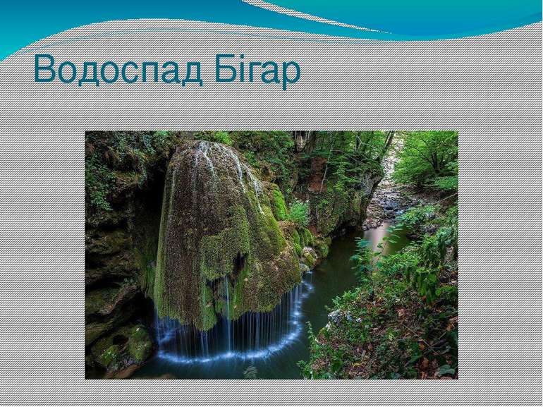 Водоспад Бігар