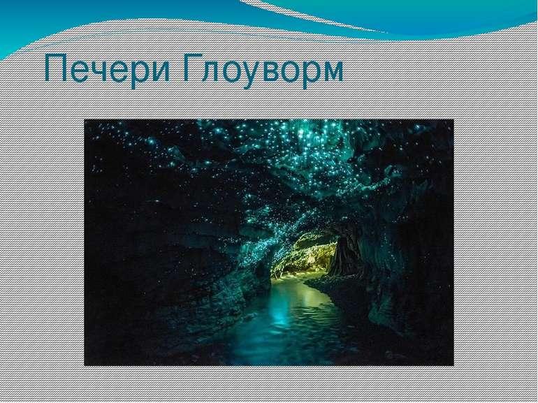 Печери Глоуворм