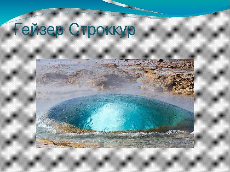 Гейзер Строккур