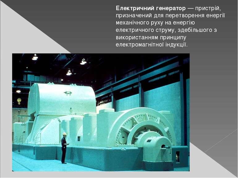 Електричний генератор— пристрій, призначений для перетворенняенергіїмехані...
