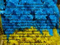 "Еміграційна література ""Празька поетична школа "" української поезії та її пре..."