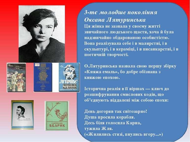 3-тє молодше покоління Оксана Лятуринська Ця жінка не зазнала у своєму житті ...