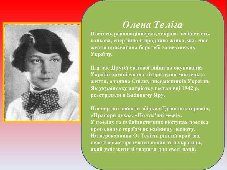 Олена Теліга Поетеса, революціонерка, яскрава особистість, вольова, енергійна...