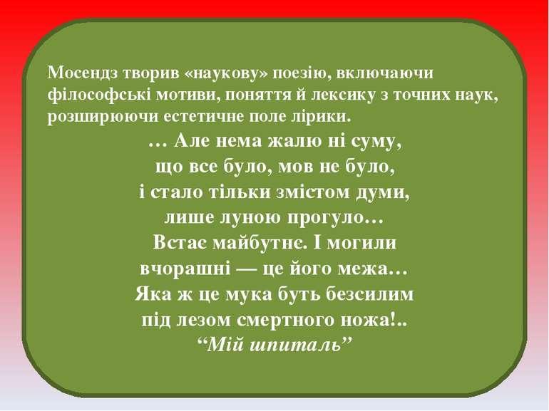 Мосендз творив «наукову» поезію, включаючи філософські мотиви, поняття й лекс...