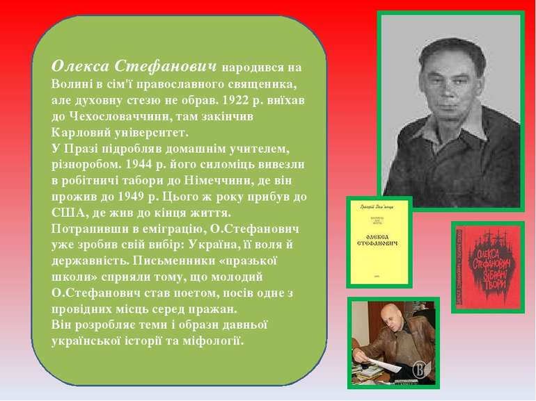 Олекса Стефанович народився на Волині в сім'ї православного священика, але ду...