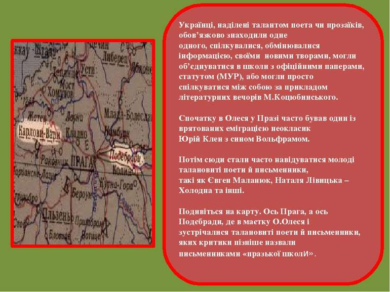 Українці, наділені талантом поета чи прозаїків, обов'язково знаходили одне од...