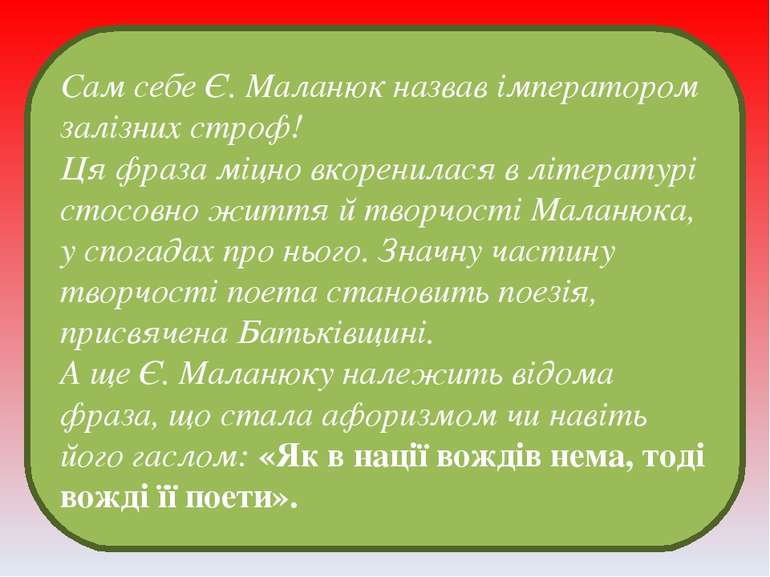 Сам себе Є. Маланюк назвав імператором залізних строф! Ця фраза міцно вкорени...