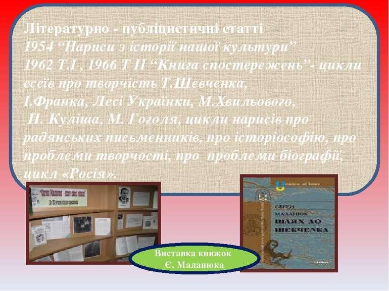 """Літературно - публіцистичні статті 1954 """"Нариси з історії нашої культури"""" 196..."""