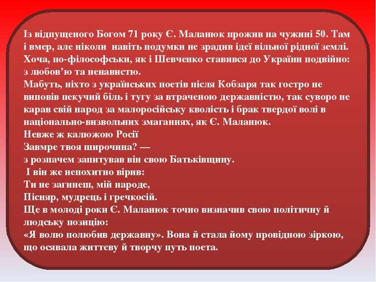 Із відпущеного Богом 71 року Є. Маланюк прожив на чужині 50. Там і вмер, але ...