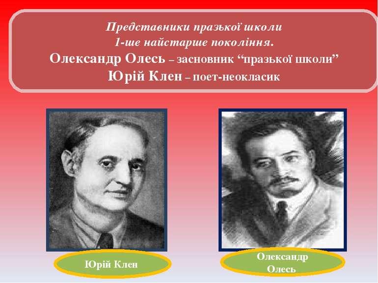 Представники празької школи 1-ше найстарше покоління. Олександр Олесь – засно...