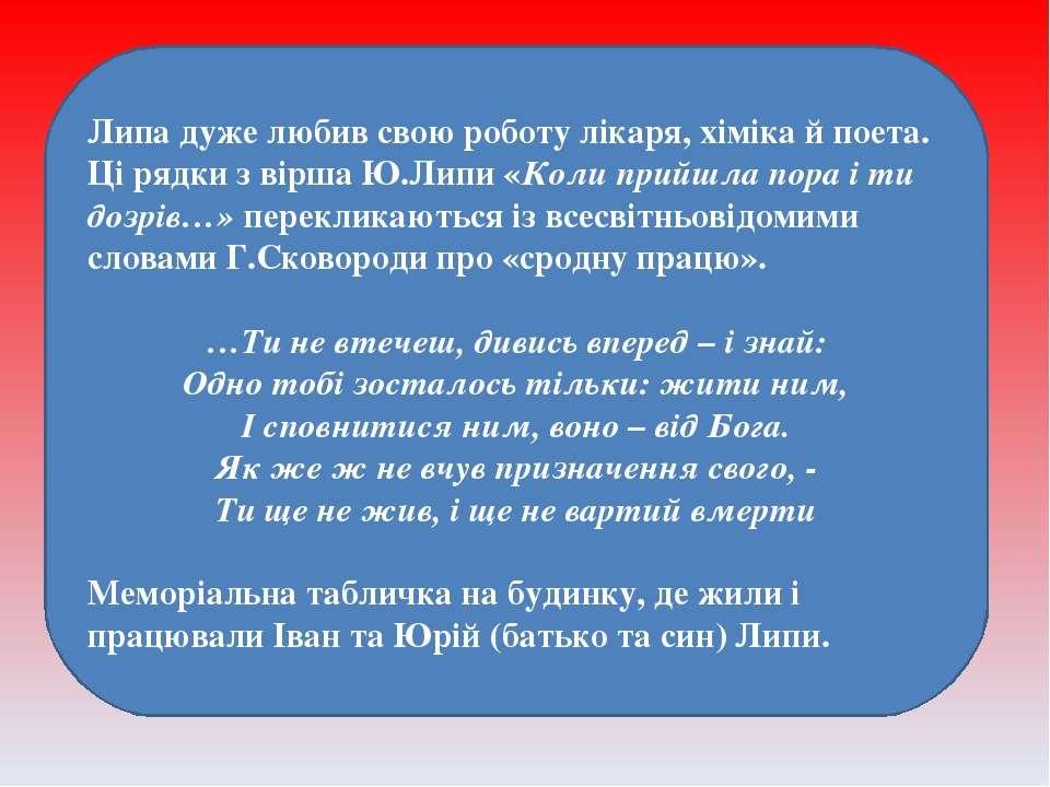 Липа дуже любив свою роботу лікаря, хіміка й поета. Ці рядки з вірша Ю.Липи «...